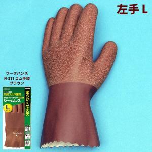 ワークハンズ ブラウン N-311BR L 左手用 (7002246) 【送料別】【通常配送】 handsman