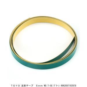 TOYO 反射テープ 5MM No.T-5G グリーン (7021801) 【送料別】【送料区分A】【代引不可・返品不可】...