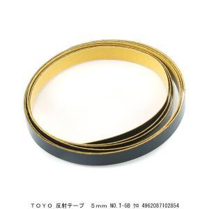 TOYO 反射テープ 5MM No.T-5B 黒 (7021828) 【送料別】【送料区分A】【代引不可・返品不可】...