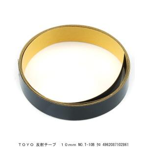 TOYO 反射テープ 10mm NO.T-10B 黒 (7021836) 【送料別】【送料区分A】【返品不可】...