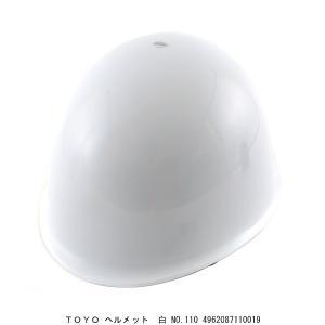 TOYO ヘルメット 白 No.110 (7021909) 送料区分A 代引不可・返品不可|handsman