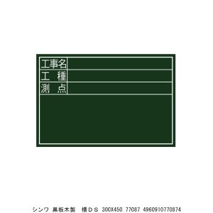 シンワ 黒板木製 横DS 300X450 77087 (7246960) 送料区分A 代引不可・返品不可 handsman