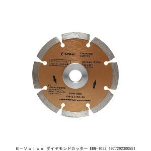 E-VALUE ダイヤモンドカッター EDW-105S (7291604) 送料区分A 代引不可・返品不可|handsman