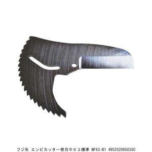 フジ矢 塩ビカッター替刃Ф63標準 NF63-B1 (7295189) 送料区分A 代引不可・返品不可|handsman