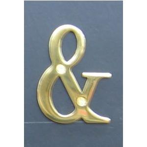 真鍮文字 ブラスレター記号 &(アンド) 大 (7367341)  送料別 通常配送|handsman