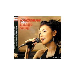 ハンズマンオリジナルイメージソングCD VOL.1 (8002169)  送料別 通常配送|handsman