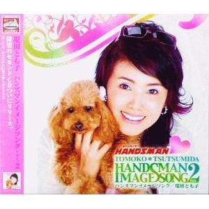 ハンズマンオリジナルイメージソングCD VOL.2 (8002606)  送料別 通常配送|handsman