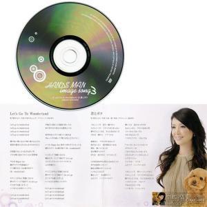 DIYホームセンターハンズマン イメージソング VOL.3 (8003246)  送料別 通常配送|handsman|02