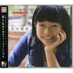 ハンズマンオリジナルイメージソングCD VOL4 「光の場所」 (8003467)  送料別 通常配送|handsman