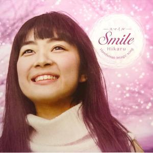 ハンズマンオリジナルイメージソングCD VOL5 「Smile スマイル」 (8003521)  送料別 通常配送|handsman