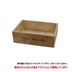 収納ボックス ウッドボックス / 積み重ねできるフリーボックス 小 ブラウン 260×185×88mm 木箱 木製 ボックス 収納箱 8182779 送料別 通常配送|handsman