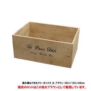 積み重ねできるフリーボックス 大 ブラウン 木箱 木製ボックス 収納箱 (8182787) 【送料別】【通常配送】【130k4】|handsman