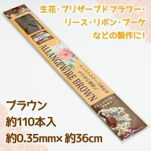 アレンジワイヤー 約0.35mm ブラウン (9065890)  送料別 通常配送 handsman