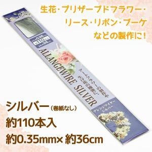 アレンジワイヤー 約0.35mm シルバー (9065903)  送料別 通常配送 handsman