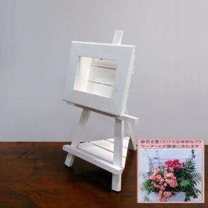 花飾り用イーゼル額 S 額縁型プランター+専用イーゼルスタンド(9096272)送料別見積 大型・割れ物(180k)|handsman