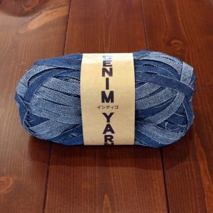 DENIM YARN デニムヤーン インディゴ DE-001 約60m 編み糸 (9277641) 送料区分A 代引不可・返品不可|handsman