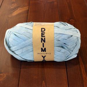 DENIM YARN デニムヤーン ライトインディゴ DE-002 約60m編み糸 (9277650) 送料区分A 代引不可・返品不可 handsman