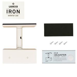 LABRICO ラブリコ 2×4アジャスター アイアン ホワイト IXO-1 (9290745) 取寄せ商品 送料別 通常配送|handsman