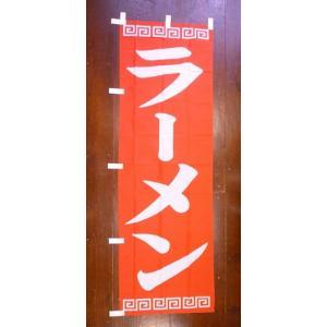 のぼり旗 「ラーメン」 白文字 (約)60cm×180cm (9442871)  送料別 通常配送|handsman