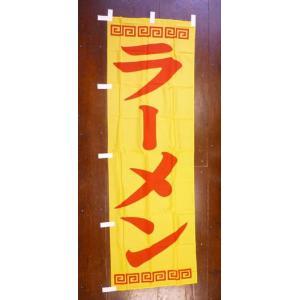 のぼり旗 「ラーメン」 赤文字 (約)60cm×180cm (9442898)  送料別 通常配送|handsman