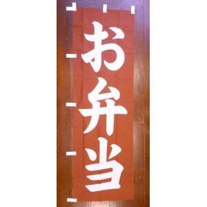のぼり旗 「お弁当」 (約)60cm×180cm (9442901)  送料別 通常配送|handsman