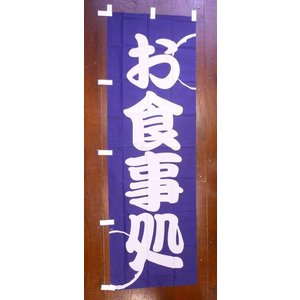 のぼり旗 「お食事処」 (約)60cm×180cm (9442910)  送料別 通常配送|handsman