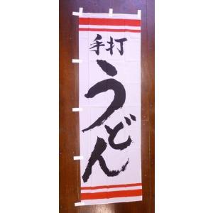 のぼり旗 「手打うどん」 (約)60cm×180cm (9442928)  送料別 通常配送|handsman