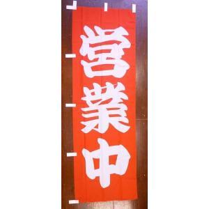 のぼり旗 「営業中」 (約)60cm×180cm (9442960)  送料別 通常配送|handsman