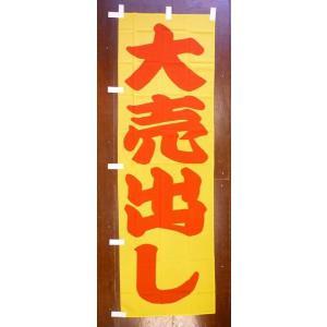 のぼり旗 「大売出し」 赤文字 (約)60cm×180cm (9442979)  送料別 通常配送|handsman