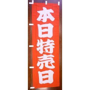 のぼり旗 「本日特売日」 白文字 (約)60cm×180cm (9443002)  送料別 通常配送|handsman