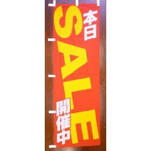 のぼり旗 「本日SALE開催中」 黄文字 (約)60cm×180cm (9443037)  送料別 通常配送|handsman