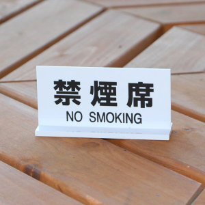 オリジナルプレート 禁煙席 (両面) (9469389)  送料別 通常配送|handsman