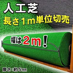 人工芝 幅2m 1m単位切売 (9625208)送料別見積 大型・割れ物|handsman