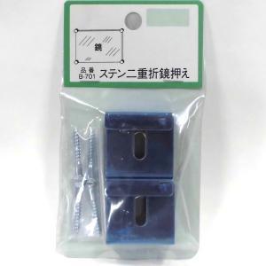ステン二重折鏡押え 品番B−701 (981915) 取寄せ商品 送料別 通常配送|handsman