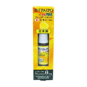 電子タバコ 電子パイポ専用フレーバーリキッド レモン (9960708)取寄せ商品 送料別 通常配送|handsman