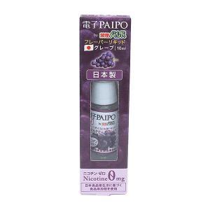 電子タバコ 電子パイポ専用フレーバーリキッド グレープ (9960716)取寄せ商品 送料別 通常配送|handsman