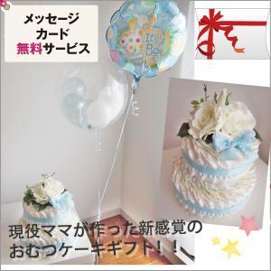【送料無料】2ステップおむつケーキ with ジラフバルーン for  BOY 【出産祝いギフト ベビーギフト オムツケーキ おむつケーキ ベビーシャワー】 handsome-gift