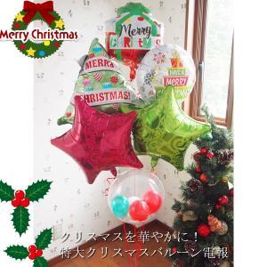 【送料無料】6種類から選べる♪クリスマスバルーン 【クリスマスギフト クリスマスバルーン バルーン電報 あすつく可能】 handsome-gift