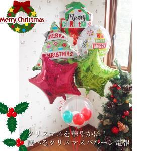 【送料無料】ヘリウムバルーン サプライズ・クリスマス【クリスマスギフト クリスマスバルーン バルーン電報 あすつく可能】 handsome-gift