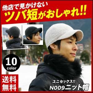 ニット帽 メンズ レディース 冬のつば付きニット帽 ツバ付き...