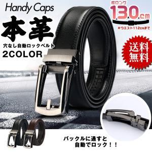 ベルト 本革 穴なし 超ロング130cm メンズ オートロック 自動ベルト 無段階 無段階調整 レザ...