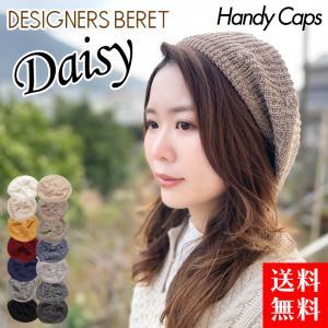 ベレー帽 レディース 帽子 春夏 夏 サマーベレー帽 Daisy/デイジー コットン メンズ 夏用 ...