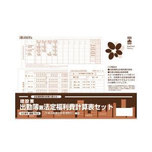 日本法令 建設 70-S/建設業 出勤簿兼法定福利費計算表セット|handyhouse