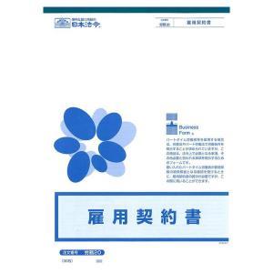 労務 20/雇用契約書|handyhouse