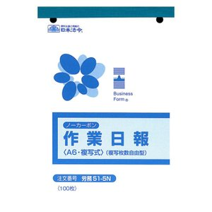 労務 51-5N/ノーカーボン作業日報(複写枚数自由型)A6|handyhouse