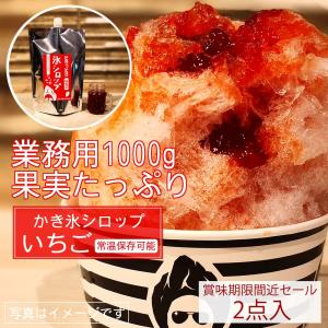 ICE JACKMAN監修!! 素材・糖度・食感にこだわった究極氷シロップ!  厳選高級いちご使用で...