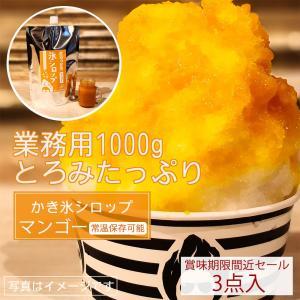 ICE JACKMAN監修!! 素材・糖度・食感にこだわった究極氷シロップ!  厳選高級マンゴー使用...