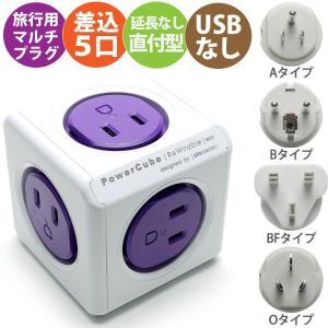 海外旅行用 電源変換プラグ付 電源タップ 5口 ...の商品画像