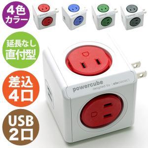 PowerCube パワーキューブ 電源タップ AC4口 USB2口 コンセント 直付型 4色(ブル...