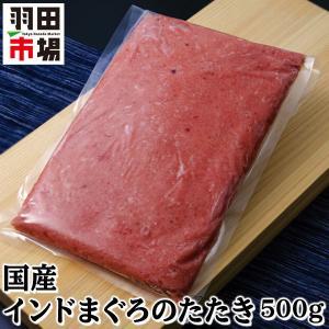 羽田市場 冷凍 国内製造 インドまぐろのたたき 500g たっぷり 5人前 鮪 マグロ まぐろ たた...